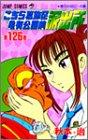 こちら葛飾区亀有公園前派出所 (第126巻) (ジャンプ・コミックス)