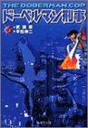 ドーベルマン刑事 6 (集英社文庫―コミック版)