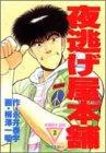 夜逃げ屋本舗 2 (ヤングジャンプコミックス)