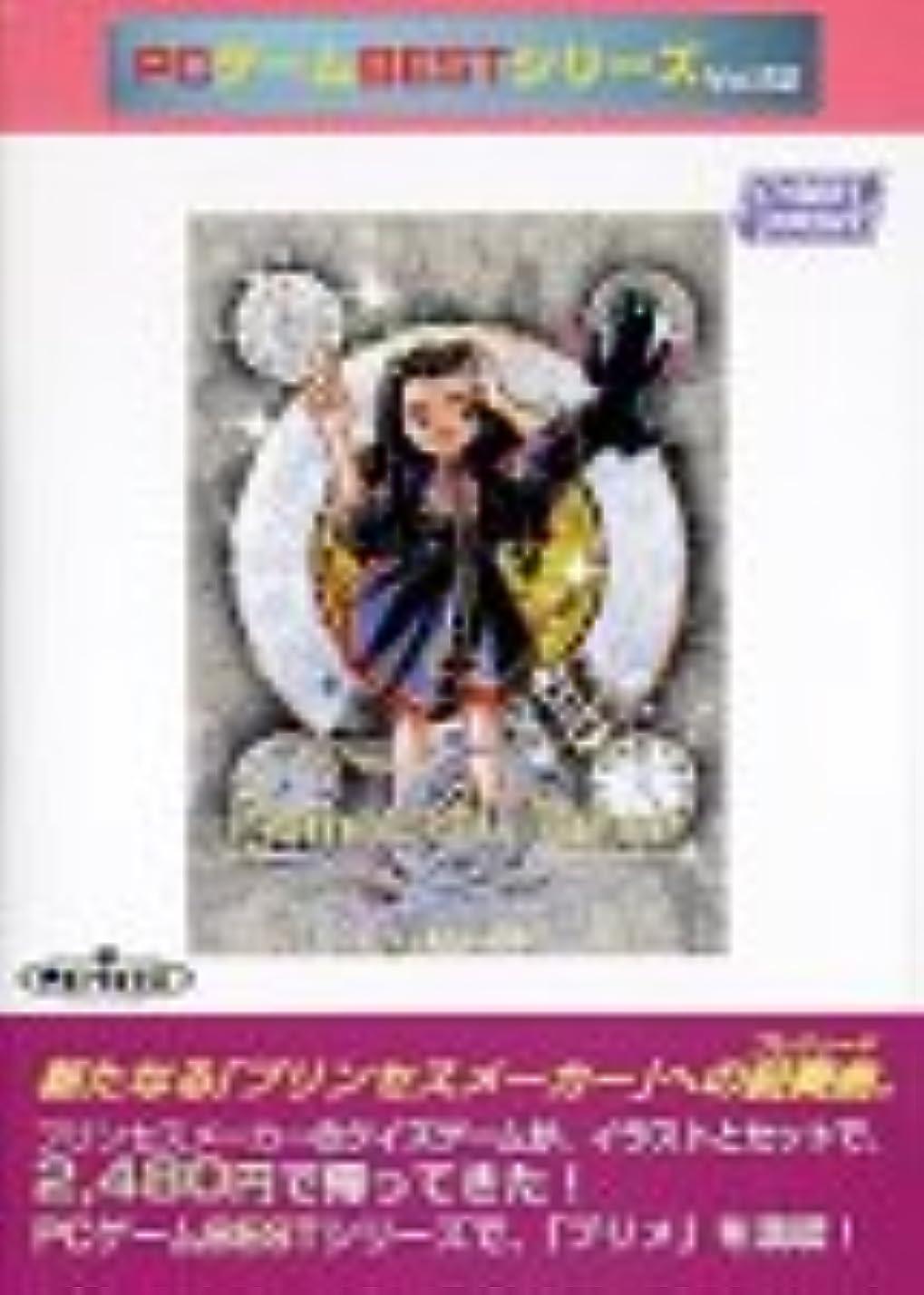 くちばし控える謝るPCゲームBestシリーズ Vol.52 プリンセスメーカーQ+イラストパック