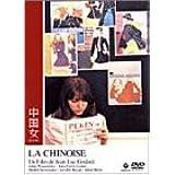中国女 完全版 [DVD]