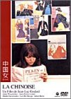中国女 完全版 [DVD] 画像