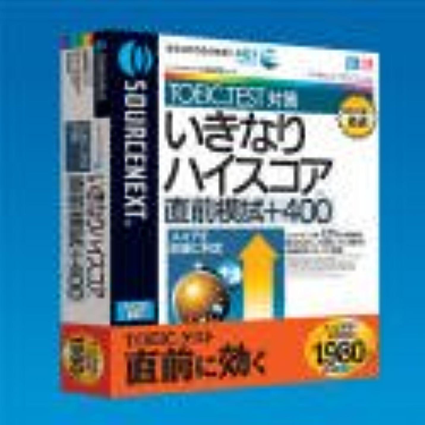 電球真夜中プランターTOEICTEST対策 いきなりハイスコア 直前模試+400(新価格版)