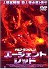 エージェント・レッド [DVD]