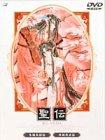 聖伝 -RG VEDA-の画像