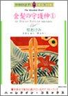 金髪の守護神 1 (エメラルドコミックス ハーレクインシリーズ)