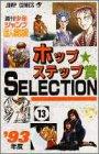 ホップステップ賞受賞作SELECTION 13 (ジャンプコミックス)
