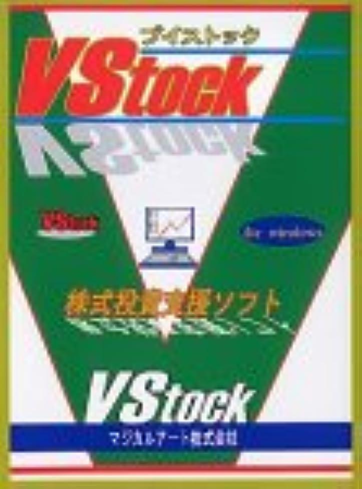 マルクス主義者ゴミ箱を空にするアサートVStock Ver.1.0