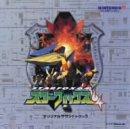 スターフォックス64 — オリジナル・サウンドトラック