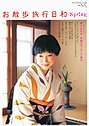 お散歩旅行日和 (Spring) (SONY MAGAZINES ANNEX)