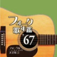 フォーク歌年鑑'67