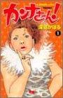 カンナさーん! 1 (クイーンズコミックス)