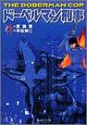ドーベルマン刑事(デカ) (5) (集英社文庫―コミック版)