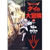DRAGON QUEST―ダイの大冒険― 18 (集英社文庫(コミック版))