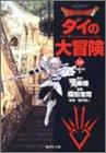 Dragon quest―ダイの大冒険 (18) (集英社文庫―コミック版)