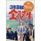 3年B組金八先生 第2シリーズ(9) [DVD]
