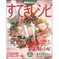 栗原はるみすてきレシピ (6) (すてき生活コーディネートマガジン (6号))