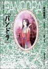 パンドラ (1) (双葉文庫―名作シリーズ)