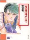 霊感商法株式会社 (7) (ソノラマコミック文庫)