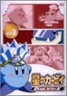 星のカービィ 2ndシリーズ Vol.3 [DVD]