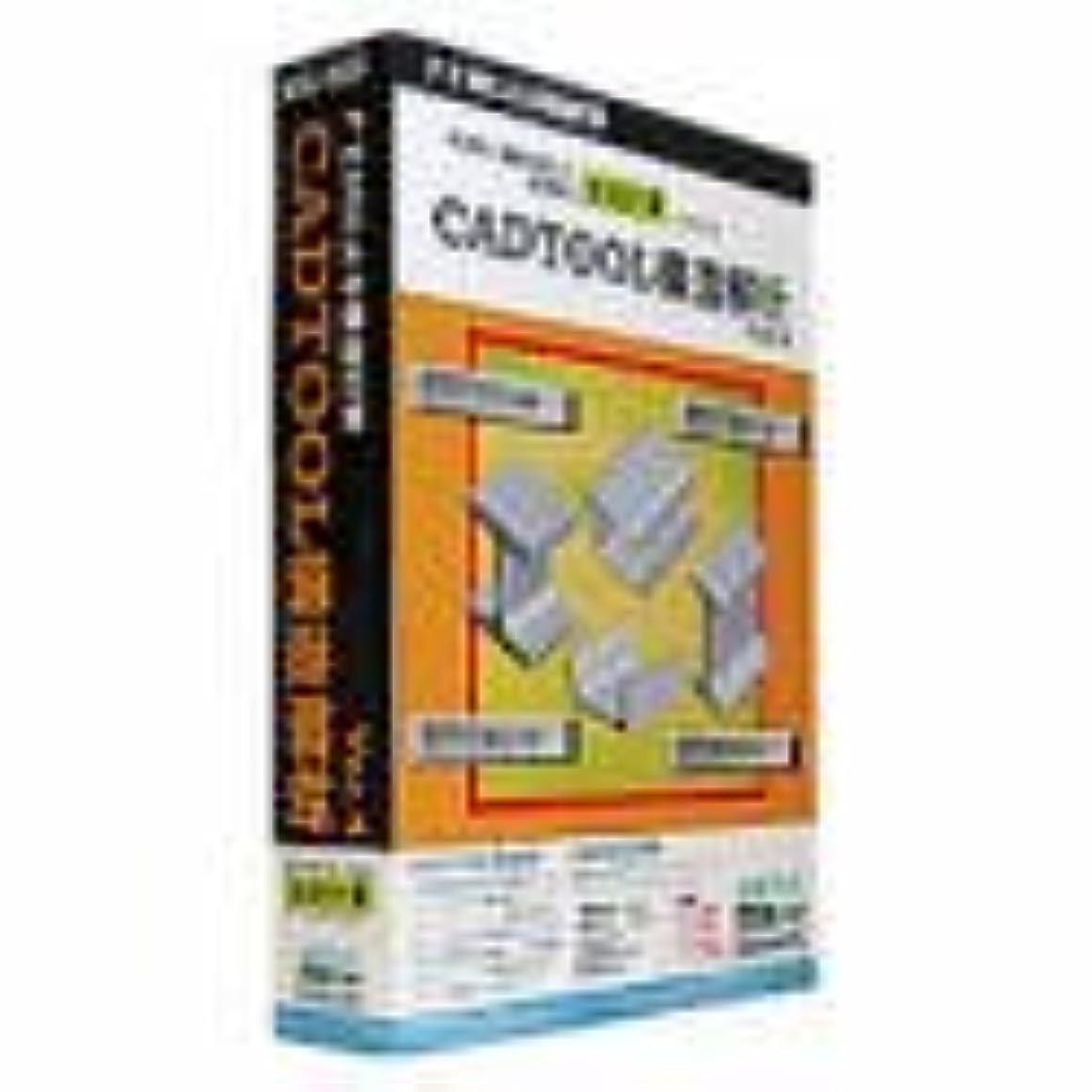会員ハロウィン配置CADTool 構造解析 Ver.4.0