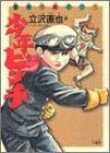 少年ピンチ / 立沢 直也 のシリーズ情報を見る