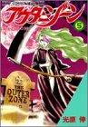 アウターゾーン 第5巻 魔女狩りの村 (ジャンプコミックスセレクション)