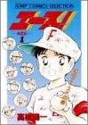 エース! 1 幻のエース!の巻 (ヤングジャンプコミックスセレクション)