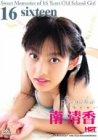 南 清香 16 sixteen [DVD]