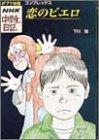 恋のピエロ―コンプレックス (ポプラ社版・NHK中学生日記)