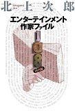 エンターテインメント作家ファイル108 国内編の詳細を見る