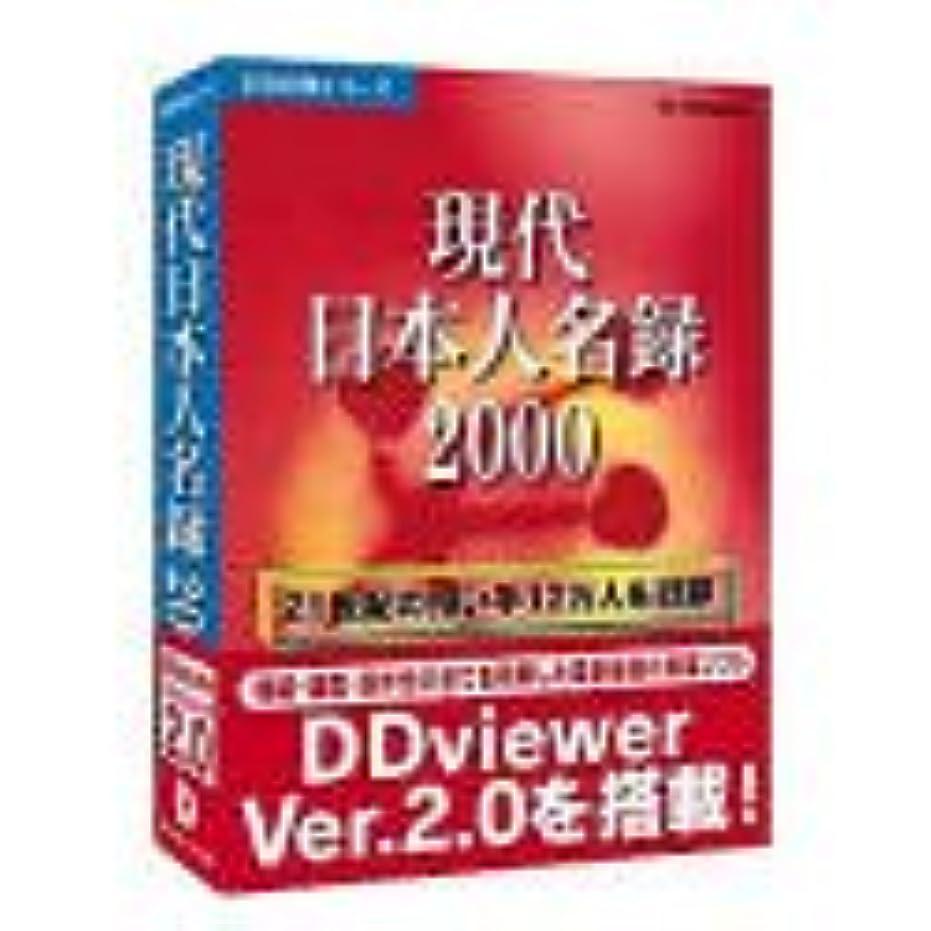 ストレンジャー差し控えるブース現代日本人名録 2000 V2
