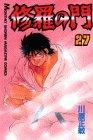 修羅の門(27) (講談社コミックス月刊マガジン)の詳細を見る