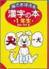 絵でおぼえる漢字の本〈1年生〉
