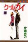 クール・ガイ 3 (マーガレットコミックス)