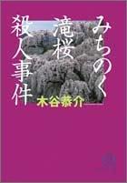 みちのく滝桜殺人事件 (徳間文庫)