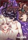 Vampire masterダーククリムゾン 2 (マガジンZコミックス)