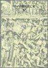 ローマ帝国衰亡史 (4)