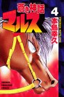 蒼き神話マルス (4) (講談社コミックス―Shonen magazine comics (2444巻))の詳細を見る