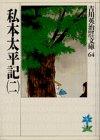 私本太平記(二) (吉川英治歴史時代文庫)
