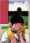 朝子の野球日記 5 (ビッグコミックスゴールド)