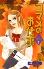 コマメのお仕事―派遣OL菜々子の恋 (1) (講談社コミックスキス (254巻))