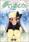 夢で逢えたら 8 初恋 (ヤングジャンプコミックス)