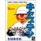 キャプテン (2) (ジャンプコミックスセレクション)