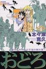 おどろ 4―陽子と田ノ中の百鬼行事件簿 (少年マガジンコミックス)