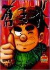 蒼き炎 第4巻 (ヤングジャンプコミックス)