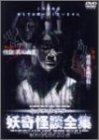 妖奇怪談全集「怪談 異人幽霊」「怪談 血潮の飯」