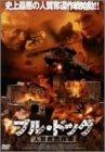 ブル・ドッグ-人質救出作戦- [DVD]