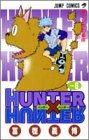 ハンター×ハンター (No.6) (ジャンプ・コミックス)