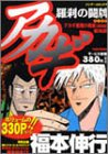 アカギ羅刹の闘牌 (バンブー・コミックス)